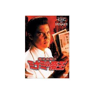 難波金融伝 ミナミの帝王 オリジナル版25 誘惑の華 [DVD]