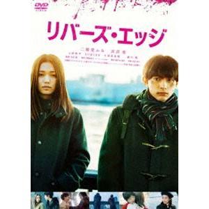 リバーズ・エッジ [DVD]|guruguru