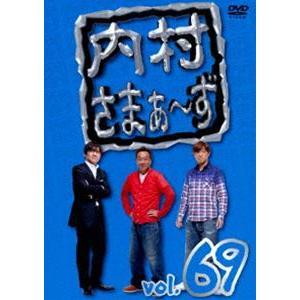 内村さまぁ〜ず vol.69 [DVD]の商品画像