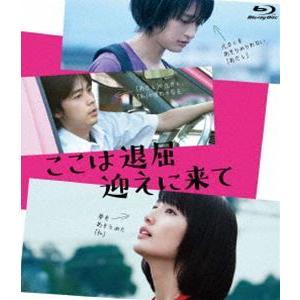 ここは退屈迎えに来て [Blu-ray]|guruguru
