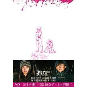 リバーズ・エッジ(初回生産限定盤) [Blu-ray]|guruguru