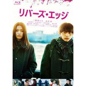 リバーズ・エッジ(通常盤) [Blu-ray]