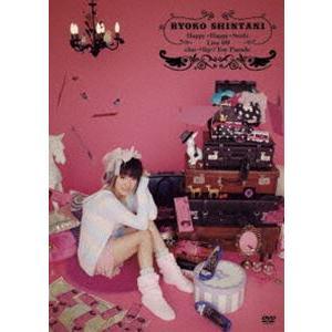 新谷良子 LIVE TOUR DVD Happy・Happy・Smile 09 chu→lip☆Toy Parade [DVD] guruguru