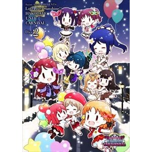 Saint Snow PRESENTS LOVELIVE! SUNSHINE!! HAKODATE UNIT CARNIVAL DVD Day2 [DVD]|guruguru