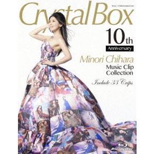 茅原実里/Crystal Box 〜Minori Chihara Music Clip Collection〜 [Blu-ray]|guruguru