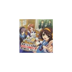 涼宮ハルヒの憂鬱 SOS団ラジオ支部 番外編CD Vol.1 [CD]|guruguru
