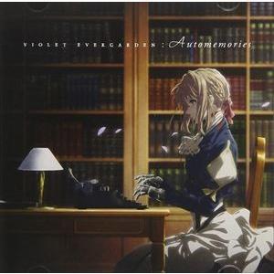 エバン・コール(音楽) / TVアニメ『ヴァイオレット・エヴァーガーデン』オリジナルサウンドトラック [CD] guruguru