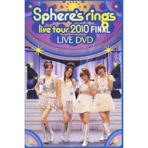 スフィア/〜Sphere's rings live tour 2010〜FINAL LIVE [DVD] guruguru