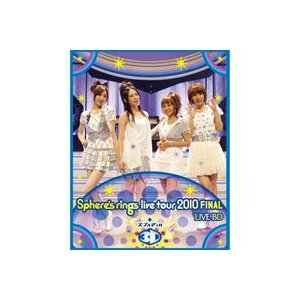 スフィア/〜Sphere's rings live tour 2010〜FINAL LIVE BD plus スフィア in 3D [Blu-ray] guruguru