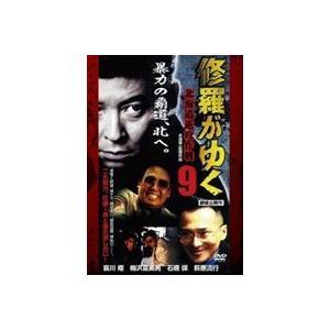 修羅がゆく9 北海道進攻作戦 [DVD]|guruguru