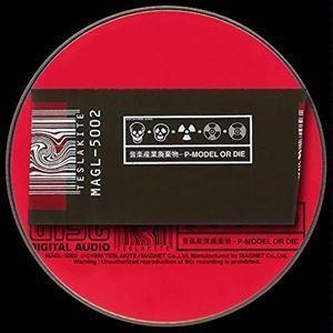 P-MODEL / 音楽産業廃棄物〜P-MODEL OR DIE [CD]