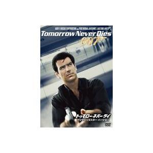 トゥモロー・ネバー・ダイ<デジタルリマスター・バージョン> ※再発売 [DVD]|guruguru
