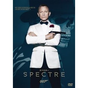 007 スペクター [DVD]|guruguru