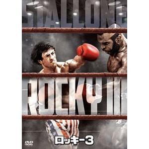ロッキー3 [DVD] guruguru