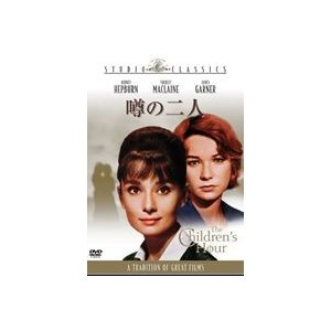噂の二人 [DVD]|guruguru