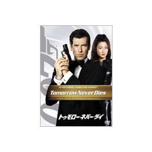トゥモロー・ネバー・ダイ <アルティメット・エディション> [DVD]|guruguru