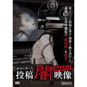 本当にあった 投稿 闇映像 劇場版解禁 [DVD]