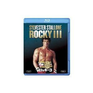 ロッキー3 [Blu-ray] guruguru