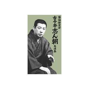 落語研究会 古今亭志ん朝名演集 [DVD] guruguru