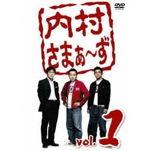 内村さまぁ〜ず vol.1 [DVD]|guruguru