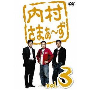 内村さまぁ〜ず vol.3 [DVD]|guruguru