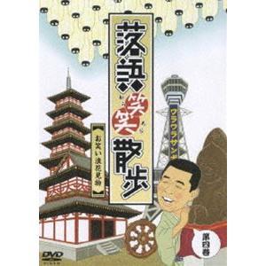 落語笑笑散歩〜大阪お笑い名所めぐり [DVD]|guruguru