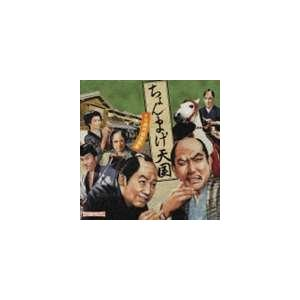 (オムニバス) ちょんまげ天国 〜TV時代劇音楽集〜 [CD]|guruguru