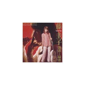 藤圭子 / ゴールデン☆ベスト 藤圭子ヒット&カバーコレクション 艶歌と縁歌 [CD]|guruguru