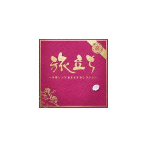 旅立ち〜卒業ソングBESTセレクション CD