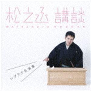神田松之丞 / 松之丞 講談 -シブラク名演集- [CD]|guruguru