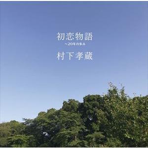 種別:CD 村下孝蔵 解説:村下孝蔵没後20年にあたり、時代を超えて変わらない日本語の美しさを村下孝...