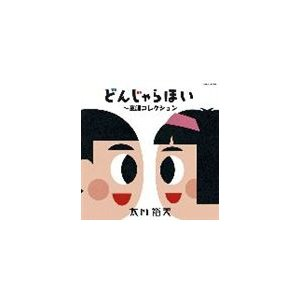 太田裕美 / ゴールデン☆ベスト 太田裕美 どんじゃらほい〜童謡コレクション [CD]|guruguru