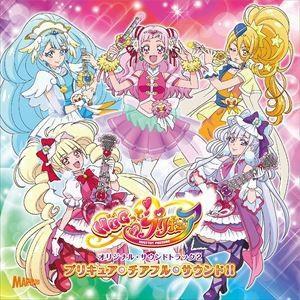 林ゆうき(音楽) / HUGっと!プリキュア オリジナル・サウンドトラック2 プリキュア・チアフル・サウンド!! [CD]|guruguru