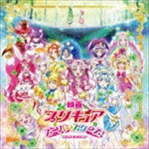 映画プリキュアスーパースターズ! 主題歌シングル [CD]|guruguru