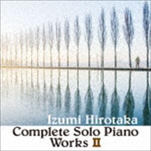 和泉宏隆 / コンプリート・ソロ・ピアノ・ワークス II [CD]