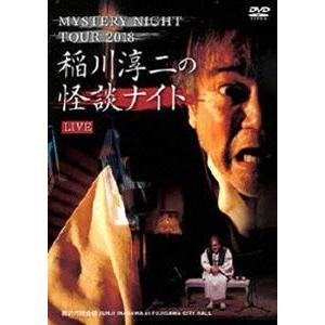 種別:DVD 稲川淳二 販売元:アドニス・スクウェア JAN:4562137760562 発売日:2...
