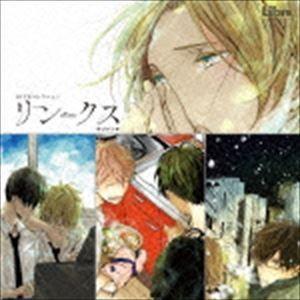 (ドラマCD) BLCDコレクション リンクス [CD] guruguru
