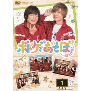 ボドゲであそぼ 2ターンめ! 1(DVD) (初回仕様) [DVD] guruguru