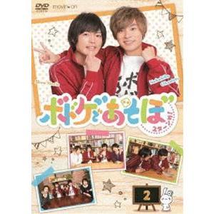 ボドゲであそぼ 2ターンめ! 2【DVD】 (初回仕様) [DVD] guruguru