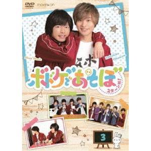 ボドゲであそぼ 2ターンめ! 3(DVD) [DVD] guruguru