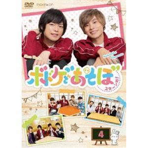 ボドゲであそぼ 2ターンめ! 4(DVD) [DVD] guruguru