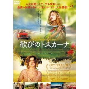 歓びのトスカーナ DVD [DVD] guruguru