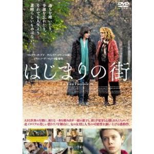 はじまりの街 DVD [DVD] guruguru