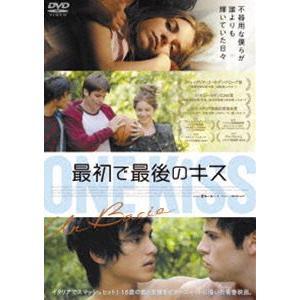 最初で最後のキス DVD [DVD] guruguru