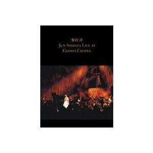 柴田淳/JUN SHIBATA LIVE AT GLORIA CHAPEL [DVD]|guruguru