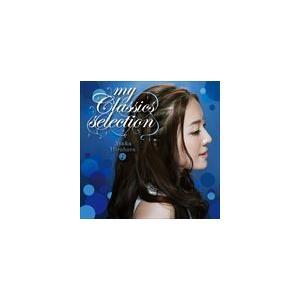 平原綾香 / マイ・クラシックス・セレクション [CD]