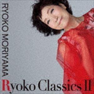 森山良子 / Ryoko Classics II [CD]