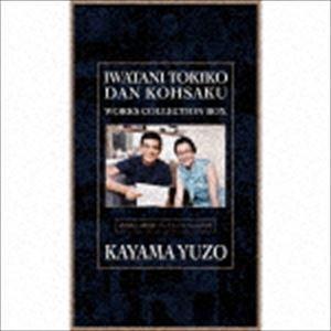 加山雄三 / 岩谷時子=弾厚作 ワークス・コレクションBOX(通常盤) [CD]|guruguru