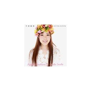 平原綾香/スマイル スマイル CD
