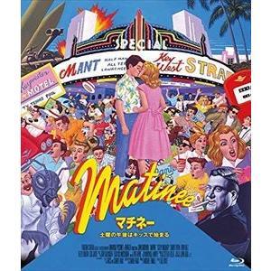 マチネー/土曜の午後はキッスで始まる [Blu-ray]